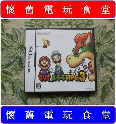 ※ 現貨『懷舊電玩食堂』《正日本原版、盒裝、3DS可玩》【NDS】瑪莉歐瑪利歐與路易吉 RPG 3