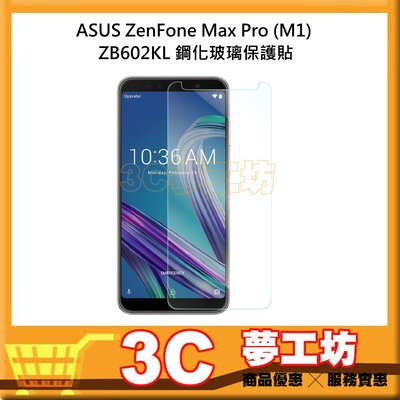 【3C夢工坊】ASUS ZenFone Max Pro (M1) ZB602KL 鋼化玻璃保護 保護貼 鋼貼 耐磨 抗刮