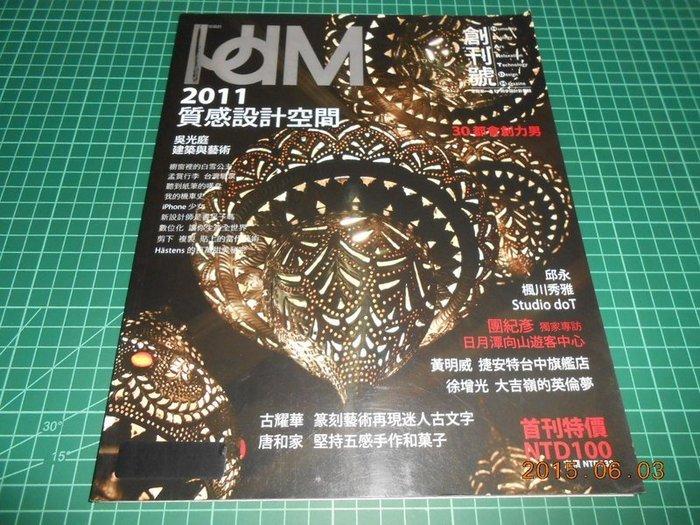 《hdM Vol.001》八成新 2011.January/February 荷李活創意出版