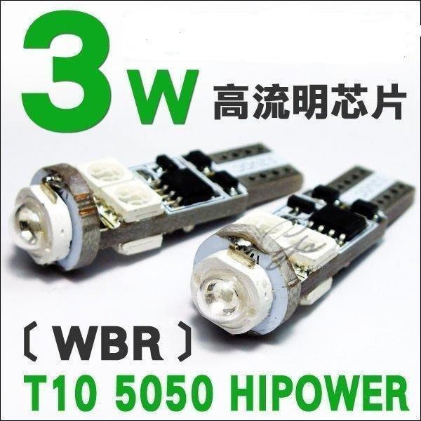 ◇光速LED精品◇ 爆亮款 魚眼 透鏡  藍光 Hi-Power T10 爆閃燈泡 12v