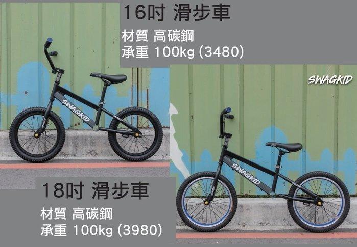 """SWAGKID 16吋16""""18吋18""""高碳鋼滑步車兒童划步車成人滑步車教練車橡膠充氣胎打氣胎平衡車push bike"""