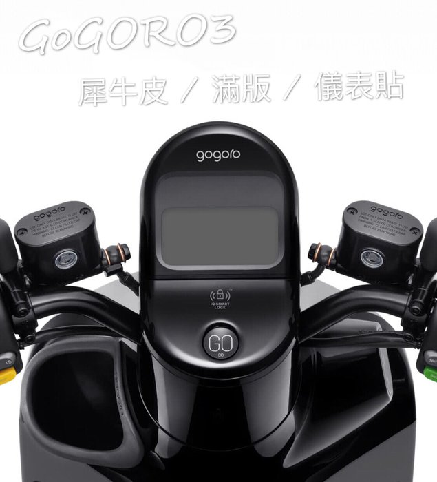GOGORO 3 犀牛皮/儀表貼/儀表保護貼/儀表板