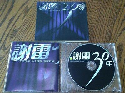 *音樂聽二手CD* 謝雷30年精選 1  1997鴻谷唱片