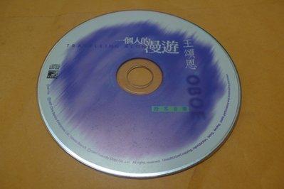 紫色小館-89---------王頌恩-一個人的漫遊