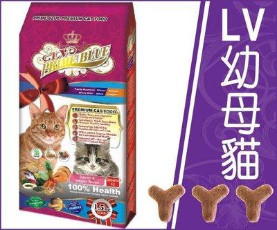 強妮寵物 ◎ LV藍帶精選 貓飼料 幼貓 成貓 化毛 美容成貓 18公斤繁犆包免運費