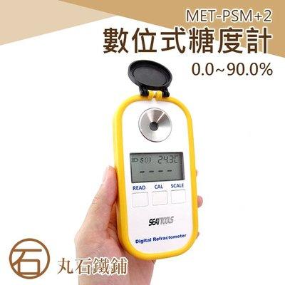 《丸石鐵鋪》LCD螢幕顯示 0-90%檢測範圍 數位式糖度計 操做簡單 精準量測 自動補溫 自動關機 MET-PSM+2