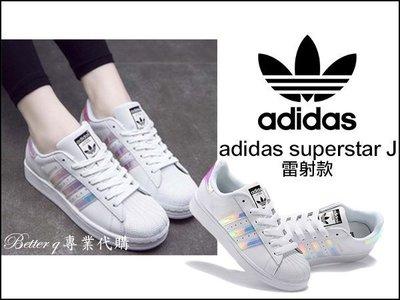 Betterq專業代購~愛迪達adidas originals superstar J雷射款 男女鞋 鐳射炫彩鏡面
