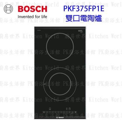 【KW廚房世界】 高雄 BOSCH 博世 PKF375FP1E 6系列 30cm 雙口 電陶爐 實體店面 可刷卡