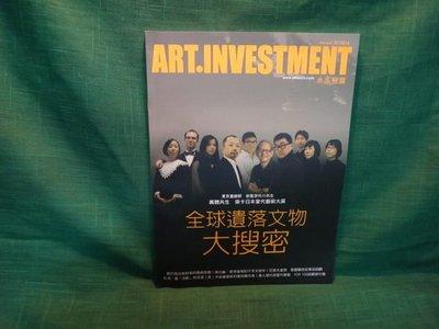 【愛悅二手書坊 02-28】ART.INVESTMENT  全球遺落文物大搜密