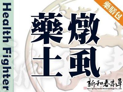 藥燉土虱【藥膳料理包】【新和春本草】【新和春中藥房】