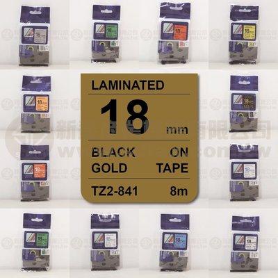 【費可斯】相容性護貝標籤帶18mm金底黑字雷同TZ-841/ TZe-841適用PT-2700含稅價