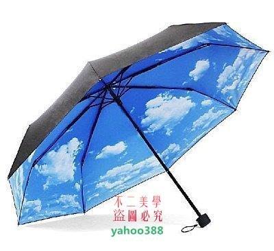 美學219折疊天空傘藍天白雲傘黑膠傘晴...