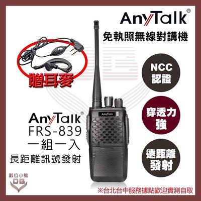 【數位小熊】AnyTalk FRS-839 遠距離 業務型 無線電對講機 車隊 露營 保全 NCC認證 免執照