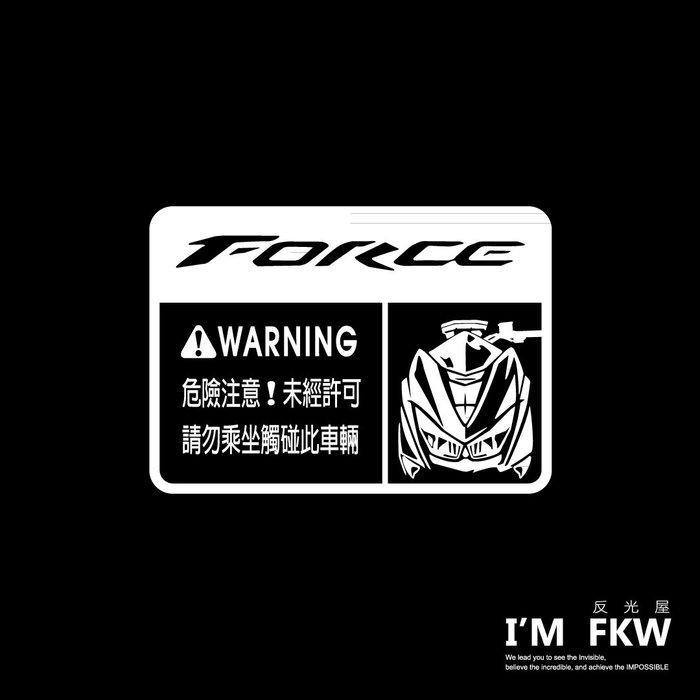 反光屋FKW FORCE155 YAMAHA 山葉 車型警告貼紙 車貼 警示貼紙 反光貼紙 防水耐曬 透明底 車種專屬