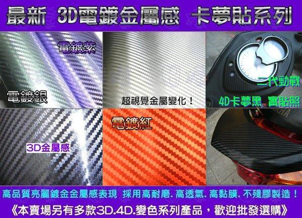 《日樣》3D 4D 卡夢貼紙 變色龍 電鍍 磨砂車體改色膜 152X30(可自選需要尺寸)*
