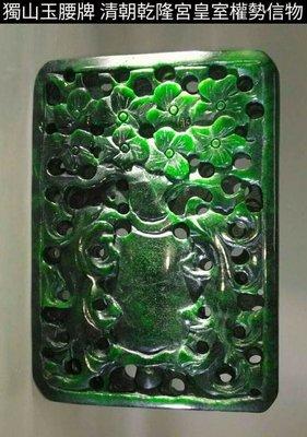 河南南陽獨山玉腰牌 皇室成員配戴的身分證 金寶物博物館
