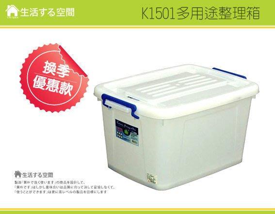 『5個以上另有優惠』K1501收納箱/換季收納/滑輪整理箱/棉被置物箱/新料品/衣服收納/搬家收納/最大容量/生活空間