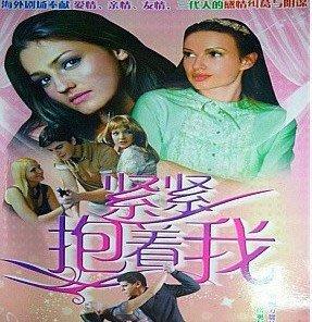 【緊緊抱著我】國語 69集3碟DVD