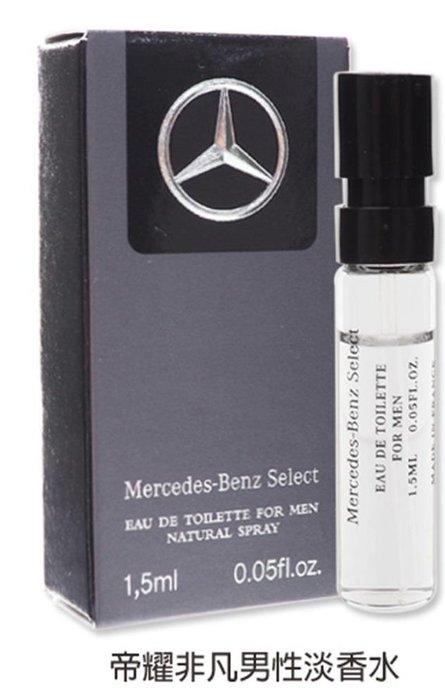 全新現貨 Mercedes Benz 賓士 帝耀非凡 男性淡香水 1.5ml