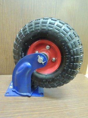 *中崙五金*專業 10吋 PU輪 風輪 打氣輪胎 手推車輪 獨輪車輪 (活動式 附座)雙軸承設計