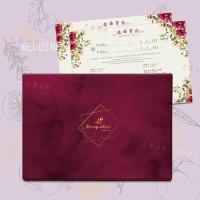 【鉛筆巴士】現貨 SH010 結婚證書夾 奢戀紫 (含結婚書約2張 登記用)同婚可用 書約夾 結婚證書收藏 設計文件夾