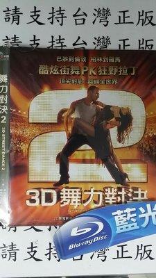 巧婷@120633【藍光BD2D】袋裝/無盒/如照片一【3D舞力對決2】全賣場台灣地區正版片【M】