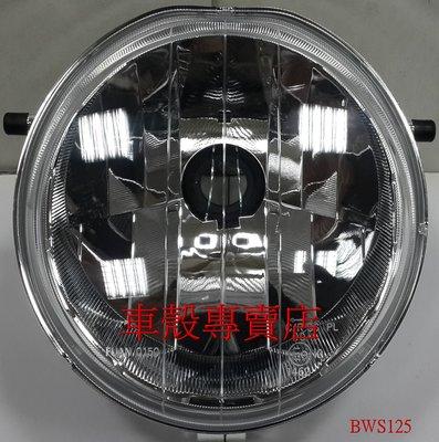 [車殼專賣店] 適用:BWS125,原廠大燈組(不附燈泡跟線組),$550