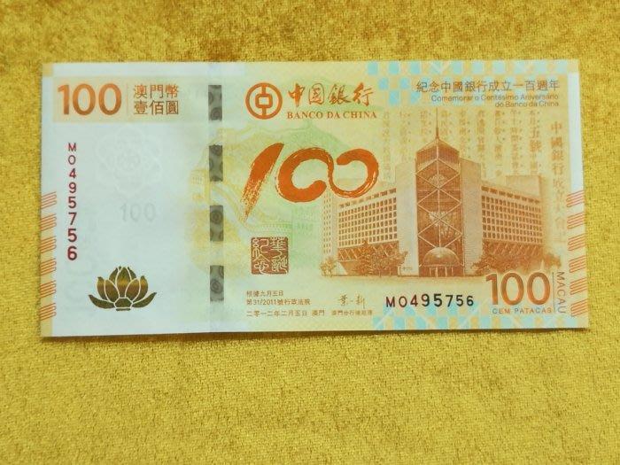 荷花鈔 澳門2012年100元 中國銀行成立100周年紀念