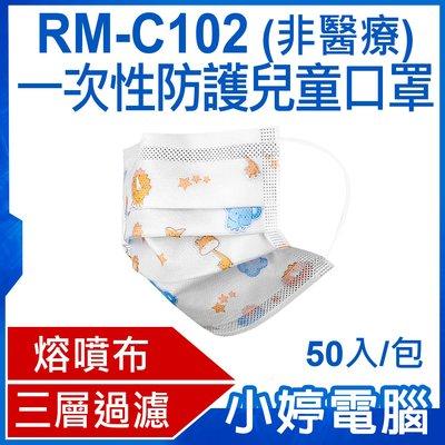 【小婷電腦*口罩】現貨 RM-C102一次性防護兒童口罩 50入/包 3層過濾 熔噴布 高效隔離汙染 卡通圖案(非醫療)