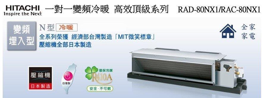 【全家家電】《享折扣》HITACHI日立 RAD-80NX1 高效頂級冷暖變頻 埋入一對一