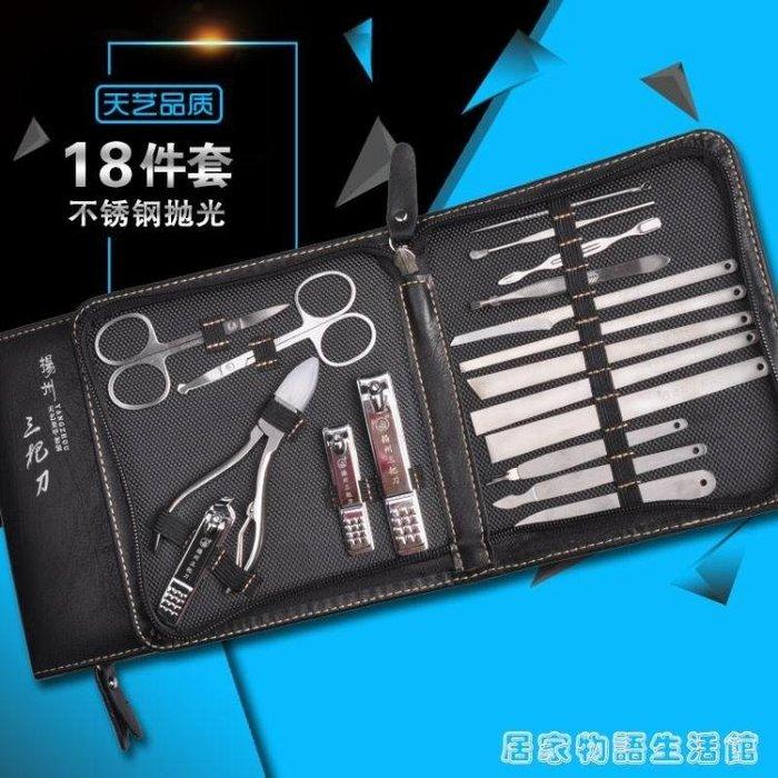 天藝修手修腳多功能18件套指甲刀套裝指甲鉗套裝修腳刀指甲剪