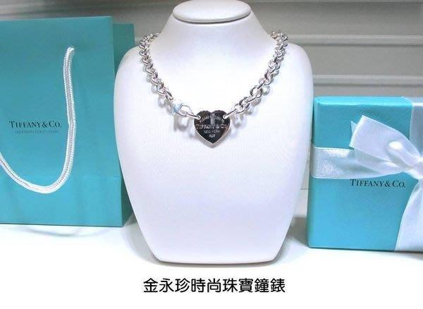 金永珍珠寶鐘錶* Tiffany&Co Tiffany 經典項鍊 三排刻字中間愛心項鍊 超限量款 情人節 禮物 *