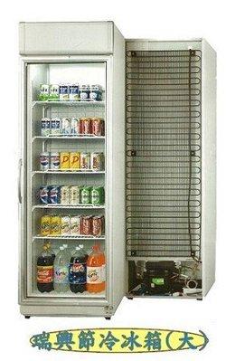 全新 瑞興節能大單門西點櫥 / 單門展示冰箱 / 飲料 . 小菜冰箱