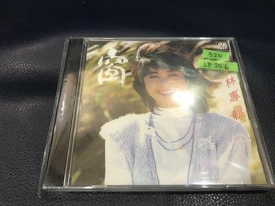 *愛樂唱片*楊林 / 窗 星馬版 全新 LF206(原封套即為可拆封式)
