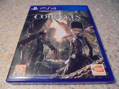 PS4 噬血代碼 Code Vein 中文版 直購價1200元 桃園《蝦米小鋪》
