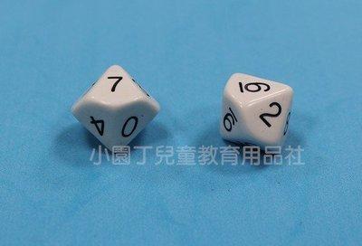 小園丁 桌遊 配件 10面數字骰子 可教授九九乘法 7Y 10Y dice