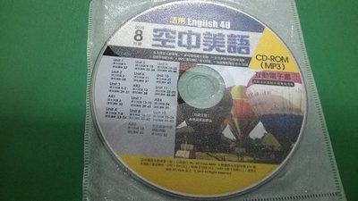大熊舊書坊-二手 活用English 4U 2010/8 空中美語  互動電子書 CD-ROM/MP3,有刮傷刮痕
