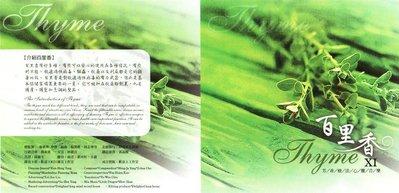 妙蓮華 CK-7211 百里香