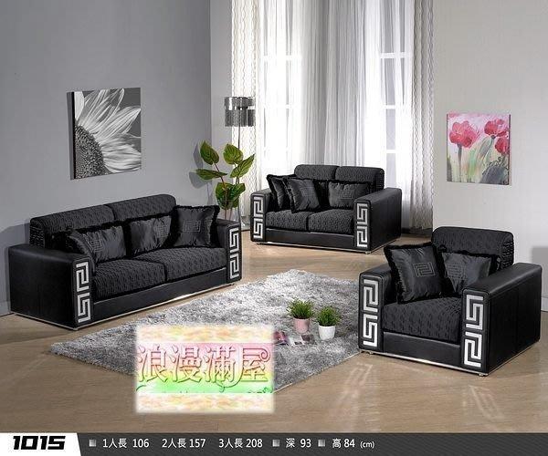 【浪漫滿屋家具】1015型 高級皮布沙發【1+2+3】超值28000$可貨到付款【免運】