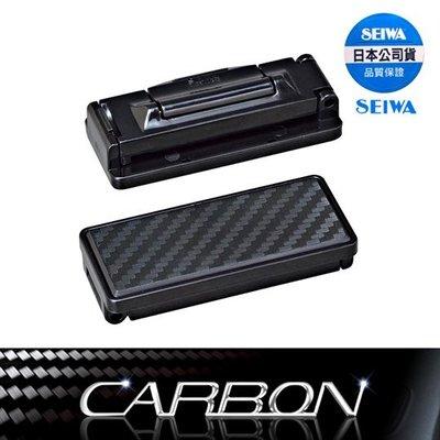 樂速達汽車精品【W863】日本精品 SEIWA 車用安全帶夾 安全帶鬆緊扣 固定夾 碳纖維紋 (2入) 台中市