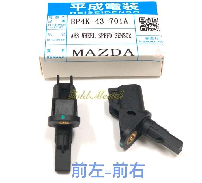 ※豬氏會社※MAZDA 3 1.6 2.0 FOCUS 1.8 2.0 2005- ABS 感應線 感應器 日本