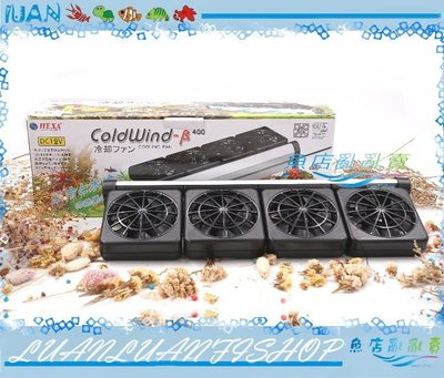 【~魚店亂亂賣~】HEXA凱薩Coolwind鋁合金冷卻四風扇β400型(超強冷風扇)散熱效果佳4風扇