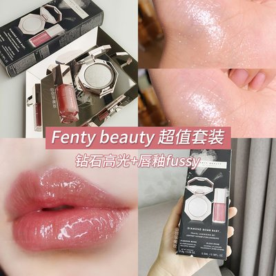 [維尼熊]美妝保養廣場��Fenty beauty超值套裝限量鉆石高光+fussy唇釉唇蜜迷你套裝