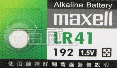 [百威電子]含稅附發票 maxell 鈕扣電池 LR41 / 192 (AG3) (1.5V) 鈕釦電池 舊稱水銀電池