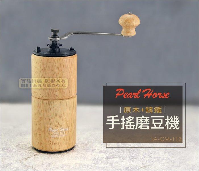 寶馬牌 手搖磨豆機【原木罐+鑄鐵研磨】TA-CM-113 可調粗細 台灣製 咖啡研磨器