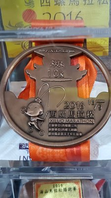 2016西螺馬拉松完賽獎牌一枚。500起標