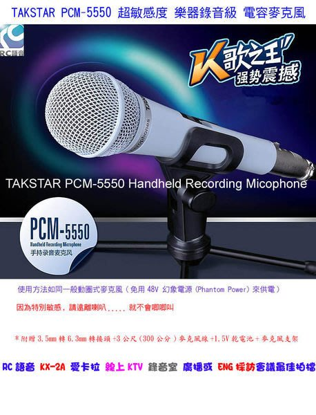RC語音PCM-5550 電容麥克風保證收音靈敏度超越美國 Shure SM58S日本鐵三角AT-VD5否則退費!