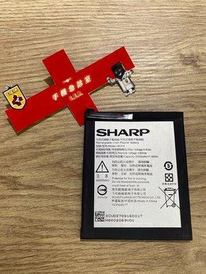 手機急診室 夏普 SHARP Z2 電池 耗電 無法開機 無法充電 電池膨脹 現場維修