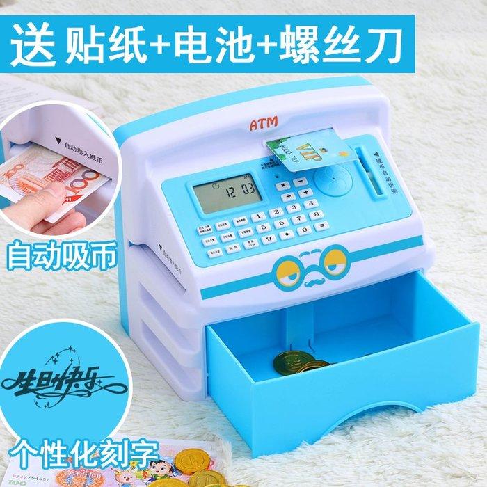 奇奇店-存錢罐atm儲蓄錢罐大號密碼箱取款機創意迷你可愛女生日兒童禮物