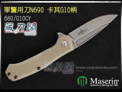 《藏刀閣》Maserin-(Police)軍警用卡其色G10柄+鈦柄折刀